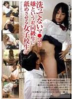 洗ってないマ○コを嫌という程同級生に舐めさせる女子校生