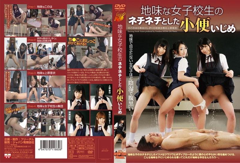 NFDM-250 地味な女子校生のネチネチとした小便いじめ  女子校生