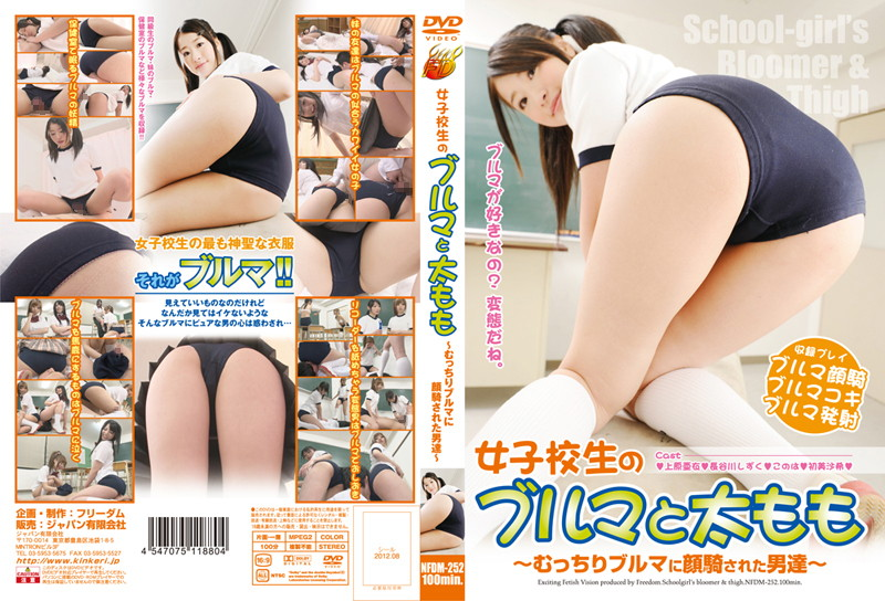 - Men who are sitting face to White Booty 13 - bloomers bloomers and thighs of school girls