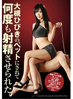 NFDM-272 Was Forced To Ejaculate Many Times Is Hibiki Ohtsuki Pets.-165232