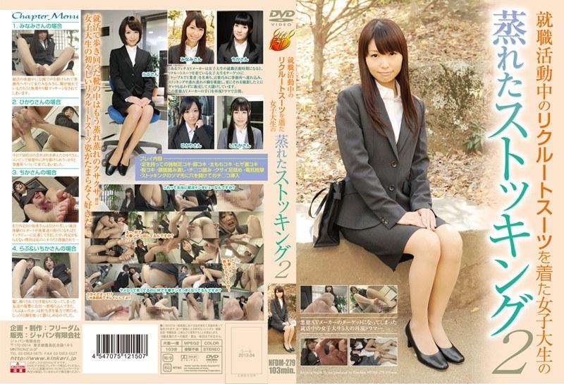 nfdm279 就職活動中のリクルートスーツを着た女子大生の蒸れたストッキング 2