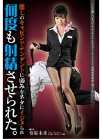 NFDM-287 Was Forced To Ejaculate More Than Once Bullied Material Weaknesses In The Cabin Attendant Uruwashi.-163969