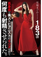NFDM-292 I Was Forced To Ejaculate Many Times Bullied Into A Beautiful Woman Pianist In Tall.-163552