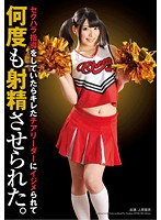 NFDM-300 - It Was Allowed To Ejaculate Many Times Bullied In Cheerleader Was Sharp If I Had A Sexual Harassment Guidance