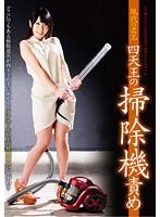 「現代の名工 四天王の掃除機責め」のパッケージ画像