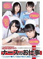 NFDM-341 Are You Satisfied With Your Wife Or Girlfriend In The Punch Line ● Chin This Nasunooshigoto-of Urology?~-158407