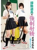 「掃除道具で強制射精させられた 2 〜優等生女子編〜」のパッケージ画像