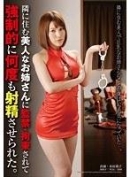 「隣に住む美人なお姉さんに監禁・拘束されて強制的に何度も射精させられた。 本田莉子」のパッケージ画像