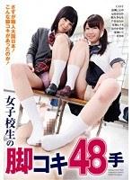 「女子校生の脚コキ48手」のパッケージ画像