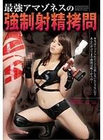 「最強アマゾネスの強制射精拷問」のパッケージ画像