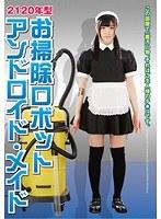 「2120年型 お掃除ロボット アンドロイド・メイド」のパッケージ画像
