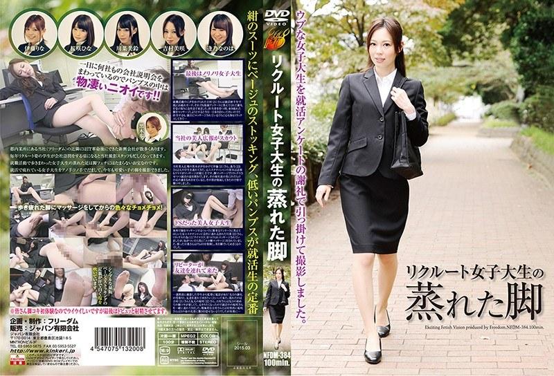 [NFDM-384] リクルート女子大生の蒸れた脚 フリーダム 吉村みさき 川菜美鈴