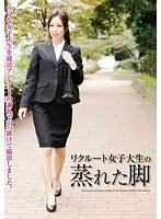 リクルート女子大生の蒸れた脚(フリーダム)【nfdm-384】