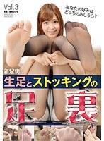 新足裏 生足とストッキングの足裏 Vol.3(フリーダム)【nfdm-388】