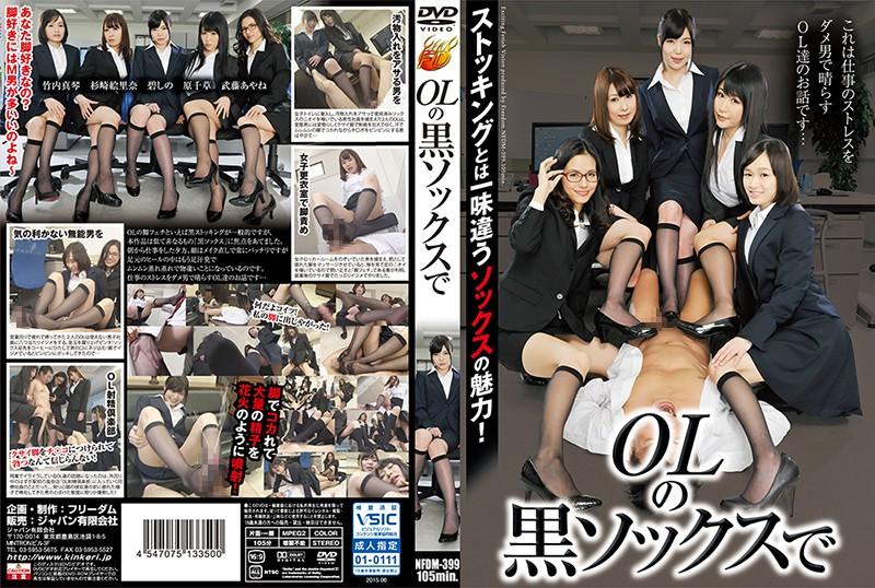 Hara Chigusa NFDM-399 In Black Socks Of OL Shino Megumi  Leg Fetish