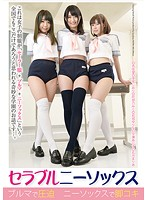 [NFDM-404] Schoolgirls In Gym Shorts And Knee-Highs - Awesome Footjobs With Their Stunning Knee-High Socks