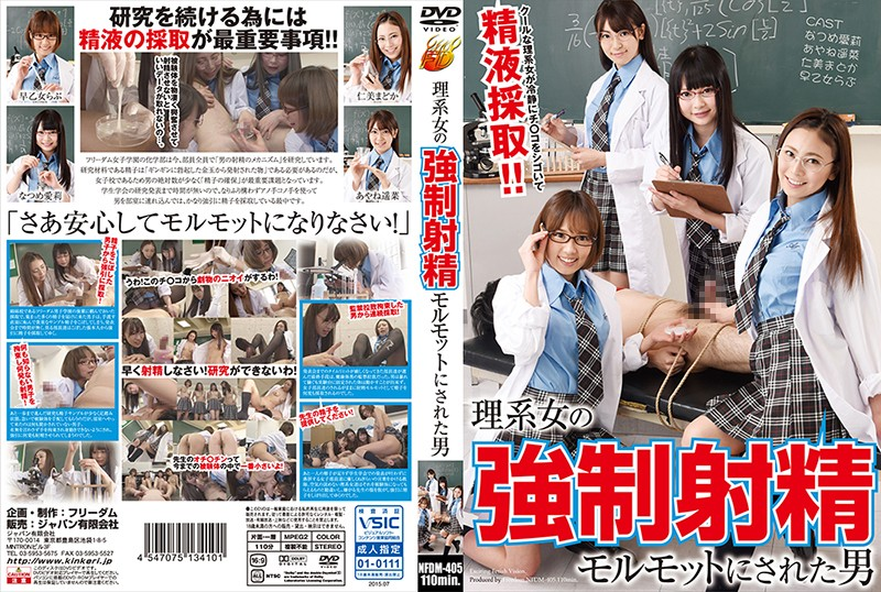 Natsume Eri NFDM-405 Man That Has Been In Science Woman Forced Ejaculation Guinea Pig  なつめ愛莉  足コキ