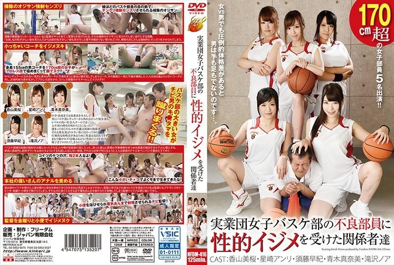 [NFDM-416] 実業団女子バスケ部の不良部員に性的イジメを受けた関係者達 NFDM 星崎アンリ 香山美桜