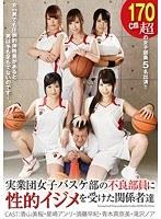「実業団女子バスケ部の不良部員に性的イジメを受けた関係者達」のパッケージ画像