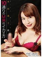 「本田莉子流10通りのM男のイカせ方」のパッケージ画像