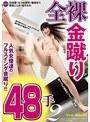 全裸金蹴り48手 2
