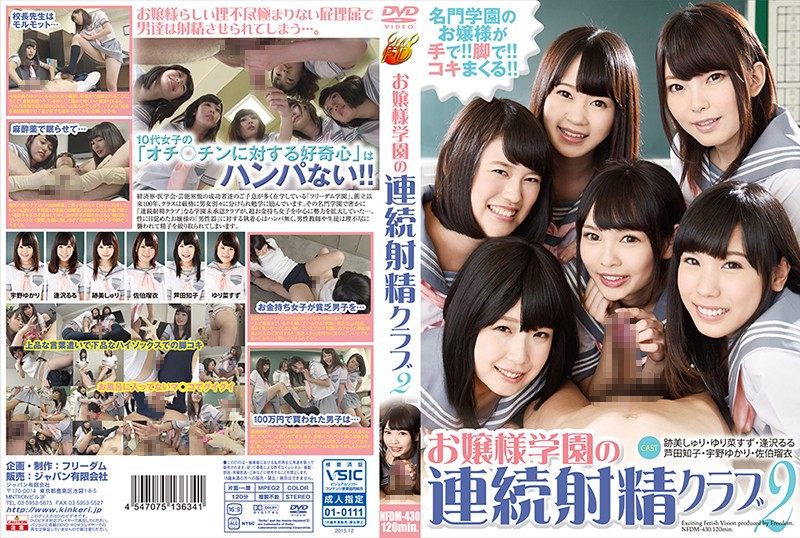 [NFDM-430] お嬢様学園の連続射精クラブ 2 跡美しゅり 足コキ 宇野ゆかり フリーダム 逢沢るる