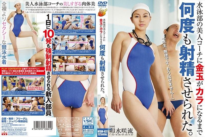 [NFDM-437] 水泳部の美人コーチに金玉がカラになるまで何度も射精させられた。 卯水咲流 NFDM 単体作品 M男