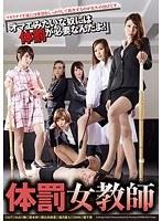 「体罰女教師 NFDM-444」のパッケージ画像