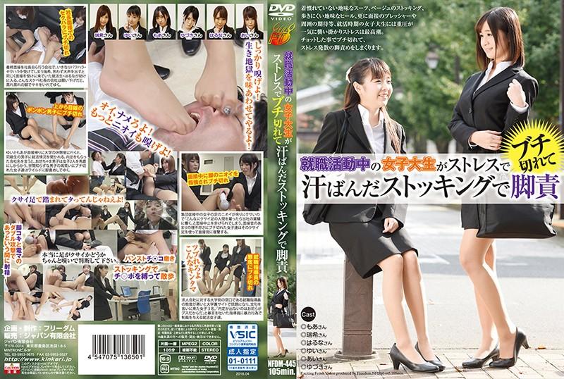 [NFDM-445] 就職活動中の女子大生がストレスでブチ切れて汗ばんだストッキングで脚責 NFDM