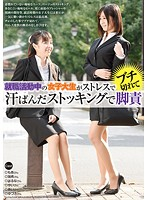 「就職活動中の女子大生がストレスでブチ切れて汗ばんだストッキングで脚責」のパッケージ画像