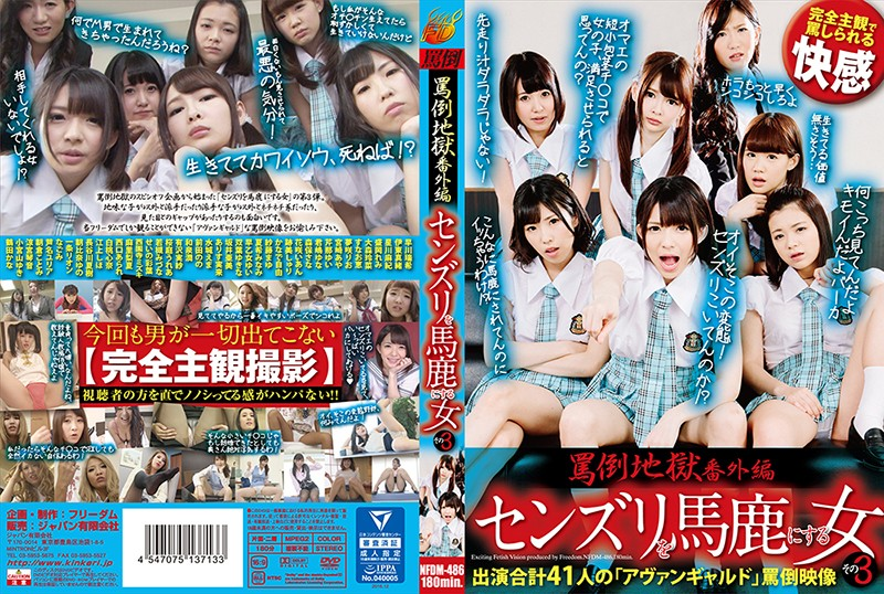 NFDM-486 Fool The Curse Hell Extra Edition Senzuri Woman Part 3