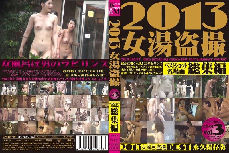 [h_200kassp003] 2013 女湯盗撮ベストショット名場面総集編 Vol.3