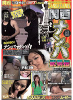「関西ナンパ武勇伝1」のパッケージ画像
