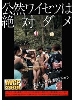 AVGP-146 Absolute Obscenity Is Bad Public
