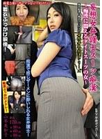 妄想女弁護士スーツ痴漢 〜痴漢に悶えるタイトスーツの女〜 山本美和子 無料エロ動画