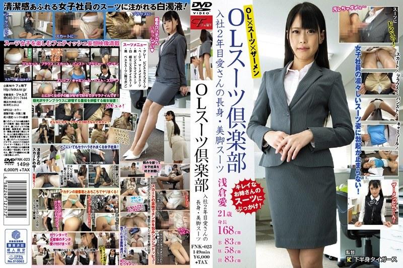[FNK-023] OLスーツ倶楽部 入社2年目愛さんの長身・美脚スーツ FNK