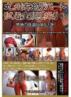 「九州有名デパート試着室隠し撮り 3」のパッケージ画像