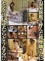 「温泉旅館で呼んだ按摩師さんにセンズリ見せたらどうなる!?」のパッケージ画像