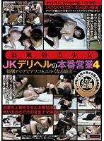 裏風俗美少女 JKデリヘルの本番営業 4