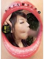 「イラマチオじゃない腰振りフェラチオ 03 ~女の子の口の中の唾液量と生温かさに撃沈~」のパッケージ画像