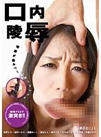 口内凌辱 〜唾液が絡みつく濃厚イラマチオ〜