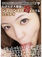 AGEMIX-246 - Blowjob Make A Jupajupa Sound Exaggerated Purposely
