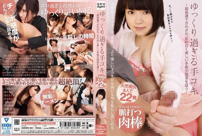 [AGEMIX-324] ゆっくり過ぎる手コキ〜超低速でさわさわ、女の白く美しい手指が陰茎を這う〜 相澤ゆりな あべみかこ SEX Agent 千鳥ミリヤ