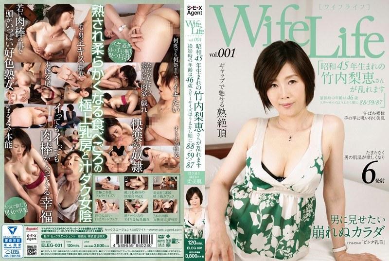 WifeLife vol.001 ・昭和45年生まれの竹内梨恵さんが乱れます・撮影時の年齢は46歳・スリーサイズはうえから順に88/59/87 ELEG-001