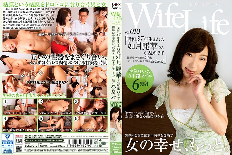 ELEG-010 WifeLife Vol.010 · Kisaragi Reika's 1962 Born Distorted, Age Is 54 Years Old, Three Sizes At The Time Of Shooting 88/58/87 From Is On The Order