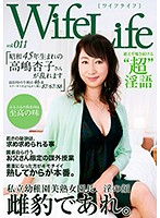 ELEG-011 WifeLife Vol.011 · Ms. Kyoko Takashima Of 1970 Born Distorted And Age At The Time Of Shooting 87/67/88 In Order From The 46-year-old Three Size After