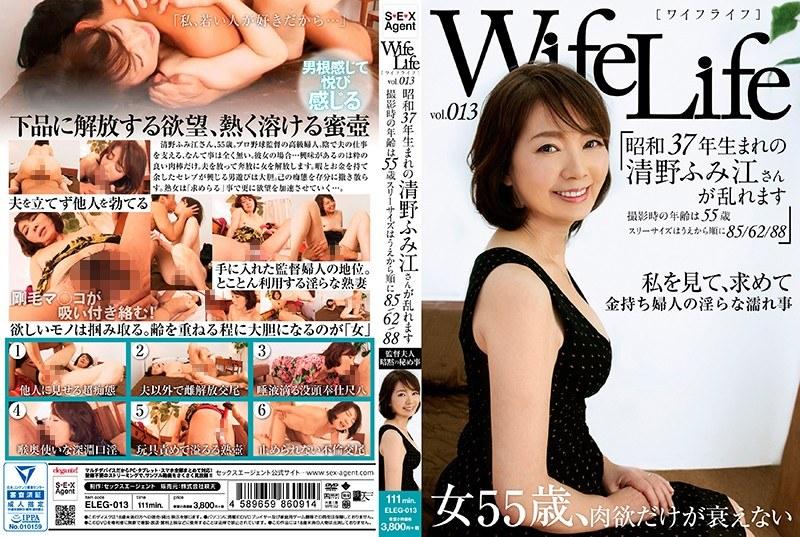 [ELEG-013] WifeLife vol.013・昭和37年生まれの清野ふみ江さんが乱れます・撮影時の年齢は55歳・スリーサイズはうえから順に85/62/88 ELEG