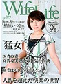 WifeLife vol.019・昭和50年生まれの鮎原いつきさんが乱れま...