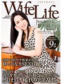 WifeLife vol.022・昭和46年生まれの井上綾子さんが乱れます...