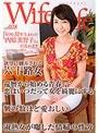 WifeLife vol.028・昭和31年生まれの内原美智子さんが乱れます・撮影時の年齢は60歳・スリーサイズはうえから順に85/72/90